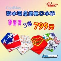 (任選三條)優惠 CoolMax ‧ 吸濕排汗 ‧ 防水透氣 ‧ 粉嫩經典款口水巾