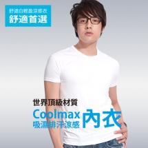 CoolMax吸濕排汗涼感內衣男_短袖_白
