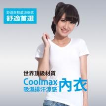 CoolMax吸濕排汗涼感內衣_女_白