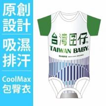 CoolMax吸濕排汗包屁衣_台灣囝仔