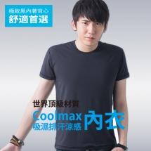 CoolMax吸濕排汗涼感內衣男_短袖_黑
