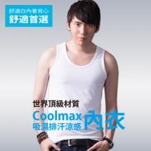 CoolMax吸濕排汗涼感內著背心_男_白