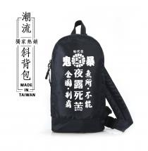 日系多功能-潮流斜背包(暴鬼)